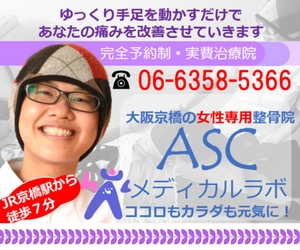 ASC他動的運動療法が受けられる大阪府の施術所です。
